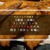 【銀座・京橋】ランチメニューはアジフライ定食のみ!?行列必至の激ウマ割烹「京ばし 松輪」