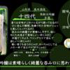 【金曜日の有名銘柄】十四代 角新大吟醸【FUKA🍶YO-I】