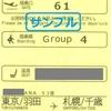 【SFC取得後】北海道・札幌方面編