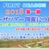 2018 第二期 カーザツアー(4月)募集のお知らせ