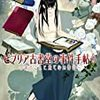 読書「ビブリア古書堂の事件手帖7 」 栞子さん、変わらず美しくいてくれて、ありがとう。