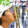 渋野日向子プロ、笑顔のメンタルに学ぶ『週刊パーゴルフ』9月3日号Vol,30