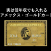 【アメックス豆知識⑦】実は低年収・ブラックリスト明けでも入れるアメックス・ゴールドカード!?