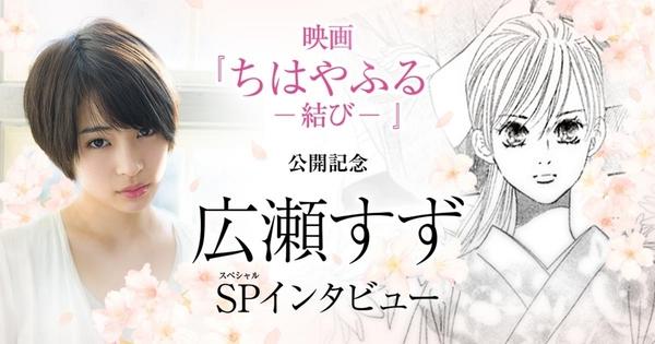 映画『ちはやふる ―結び―』公開記念 広瀬すずSPインタビュー
