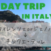 フィレンツェ・ジェノバから日帰りでも!世界遺産のチンクエテッレに行ってみた。