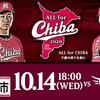10月14日(水) 千葉ロッテマリーンズ ALL for CHIBA 習志野市 始球式  「もえあず」