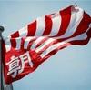【バカ日便所紙】南朝鮮では朝日新聞はあの社旗を掲揚してない www【カスパヨクのダブスタw】