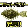【ベイトブレス】テールが上下動する扁平ボディーのギル型ワーム「フラットバグジー」発売!