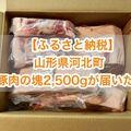 【ふるさと納税】山形県河北町から豚肉の塊2,500gが届いたぞ!旨さと気遣いに感動【レビュー】