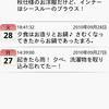 本日のおススメアプリ【瞬間日記】