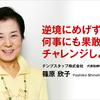 高卒で資産1650億円。女性の億万長者世界48位に輝く日本女性。