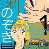 【10月6日】おすすめ無料コミック5選!!秋の夜長のお供にどうですか?