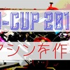 J-CUP 2018 マシンを作る