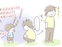 2歳児のイヤイヤ行動につい「イラッ…」そんなときに簡単にできる、怒りの逃し方 by はな@まるママ