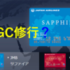 【JGCはSFCの半額約26.9万で取れる】SFC修行にない「50回」搭乗で達成ルールを使用した一例