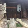 【Refresh】篠山市へ温泉日帰り旅行に行ってきました(*´ω`*)