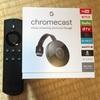 Chromecastをお試し!Amazon Fire TVと比較してみた。