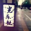 【路地裏】仙台・五橋通~北目町通を歩くよ