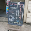 重々承知しております / 札幌市中央区南3条西4丁目 シルバービル B1F