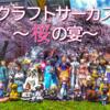 FCメンバーでホームパーティー【クラフトサーカス ~桜の宴~】2020.04.18