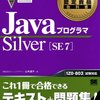 Oracle Certified Java Programmer, Silver SE 7に合格しました