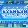 9月4日の雑記 3DSのEYERESHをプレイしつつドラクエジョーカー3クリア