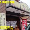 中華そば桜三四郎~2020年10月3杯目~