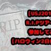 R.I.PツアーUSJハロウィン2019まとめ【2日目】