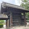 切妻造の藩庁門