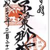 熊野若王子神社の御朱印(京都・左京区)〜熊野参詣道の起点と哲学の道の起点