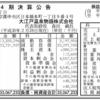 株式会社大江戸温泉物語 第4期決算公告