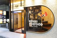 【銀座 喜記】日本初!衝撃的な本場の味!一度食べたら忘れられない香港の海鮮料理!