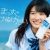 カルピスウォーター2016TVCM:永野芽郁