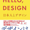 【読書103冊目:『HELLO,DESIGN 日本人とデザイン』(石川俊祐)】