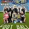 サッカーに関わる仕事がしたい人は『サッカーの憂鬱~裏方イレブン』を読もう!!