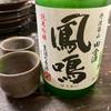 (丹波篠山グルメ)鳳鳴(ほうめい)純米吟醸生詰め原酒