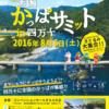 【かっぱうようよ】「第2回 全国かっぱサミットin四万十」が、高知県高岡郡四万十町で開かれるよ