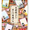 【グッズ】名探偵コナン 百人一首風メモ 2017年4月頃発売予定