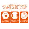 個人店に貼るコロナ拡散防止サイン(2020年4月11日現在)