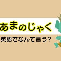 「あまのじゃく」って英語でなんて言う?会話例文も紹介!