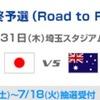 サッカー日本代表オーストラリア戦 観戦チケット情報
