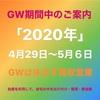 富山県【貴金属買取】2020年のGW期間中も貴金属・地金高額買取中・イーショップス