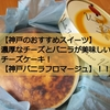 【神戸のおすすめスイーツ】濃厚なチーズとバニラが美味しいチーズケーキ!【神戸バニラフロマージュ】!!