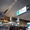【ベトナムバックパック0日目】羽田空港