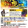 藤岡幹大 ~アドリブギター虎の巻セミナー~ レポート!