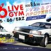 86 LIVE GYM   AE86・86/BRZ   ドリフト&グリップ・ハチロク夏祭り