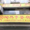 北京ダックを食べたよ!