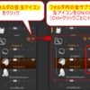 Zbrushのフォルダの目玉アイコンの挙動(CtrlやShiftとクリック)