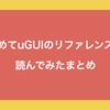 改めてuGUIのリファレンスを読んでみたまとめ