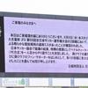 2018.6.28 名古屋グランパスvs奈良クラブ
